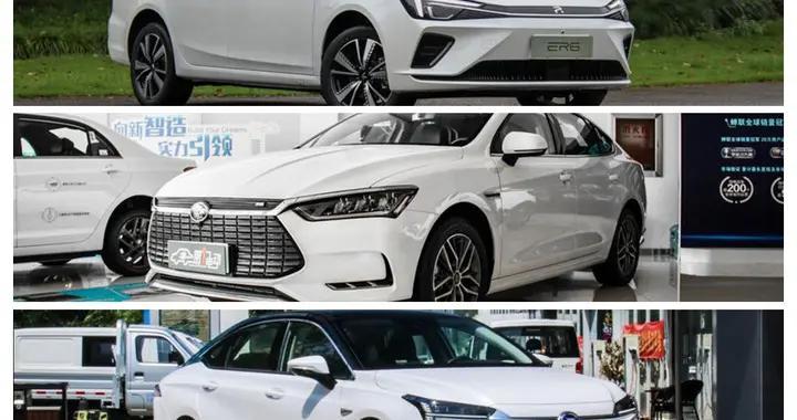 """新型""""占号车""""之15-20万纯电动轿车推荐"""