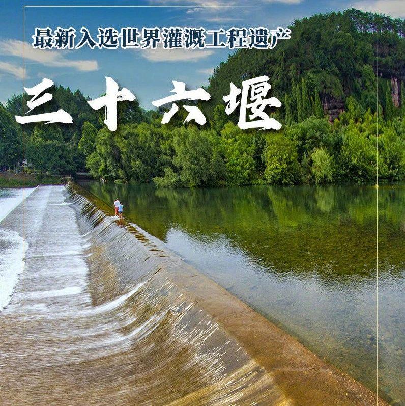 中国再添4处世界灌溉工程遗产,金华白沙溪三十六堰入选