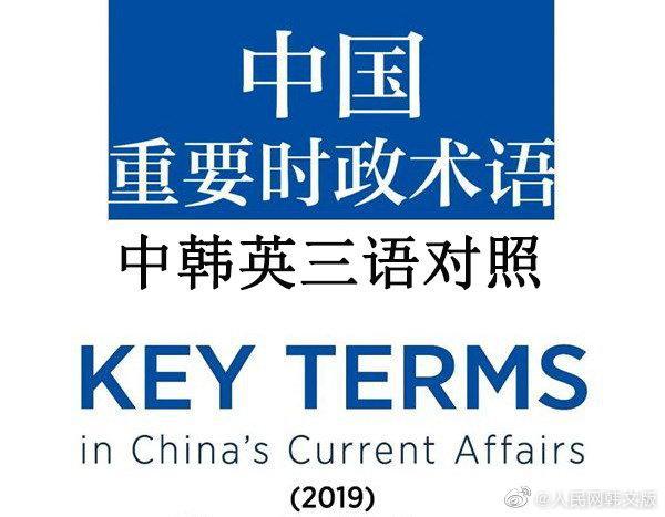 中国重要时政术语(社会篇)-2019년도