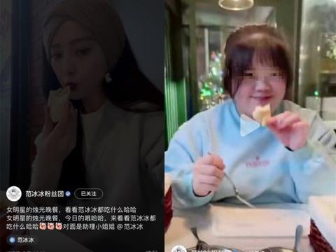 范冰冰晒用餐视频,被猜测有新恋情,还曾被造谣和王学圻领证结婚