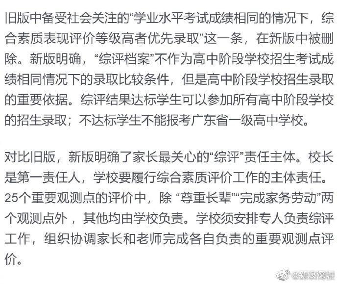 """不再作为中考录取比较条件!深圳新版""""综评""""初一新生开始实施"""