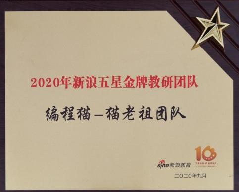 "AI赋能教育 编程猫荣获""2020年新浪五星金牌教研团队"""