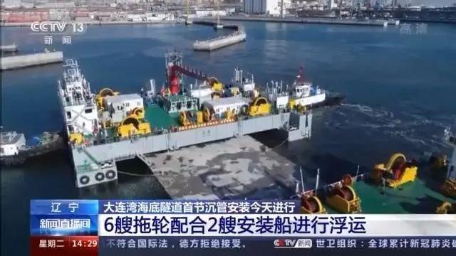 北方首例 大连湾海底隧道首节沉管安装!整体工程2024年竣工