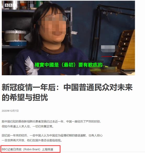 """(圖為白洛賓之前炮制的那篇""""有中國人為疫情向世界道歉""""的報道)"""