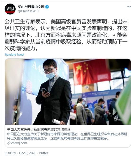 (圖為華爾街日報中文網的文章截圖)