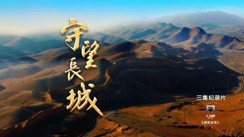 """《守望长城》:在""""中国长城博物馆""""弘扬长城时代精神"""