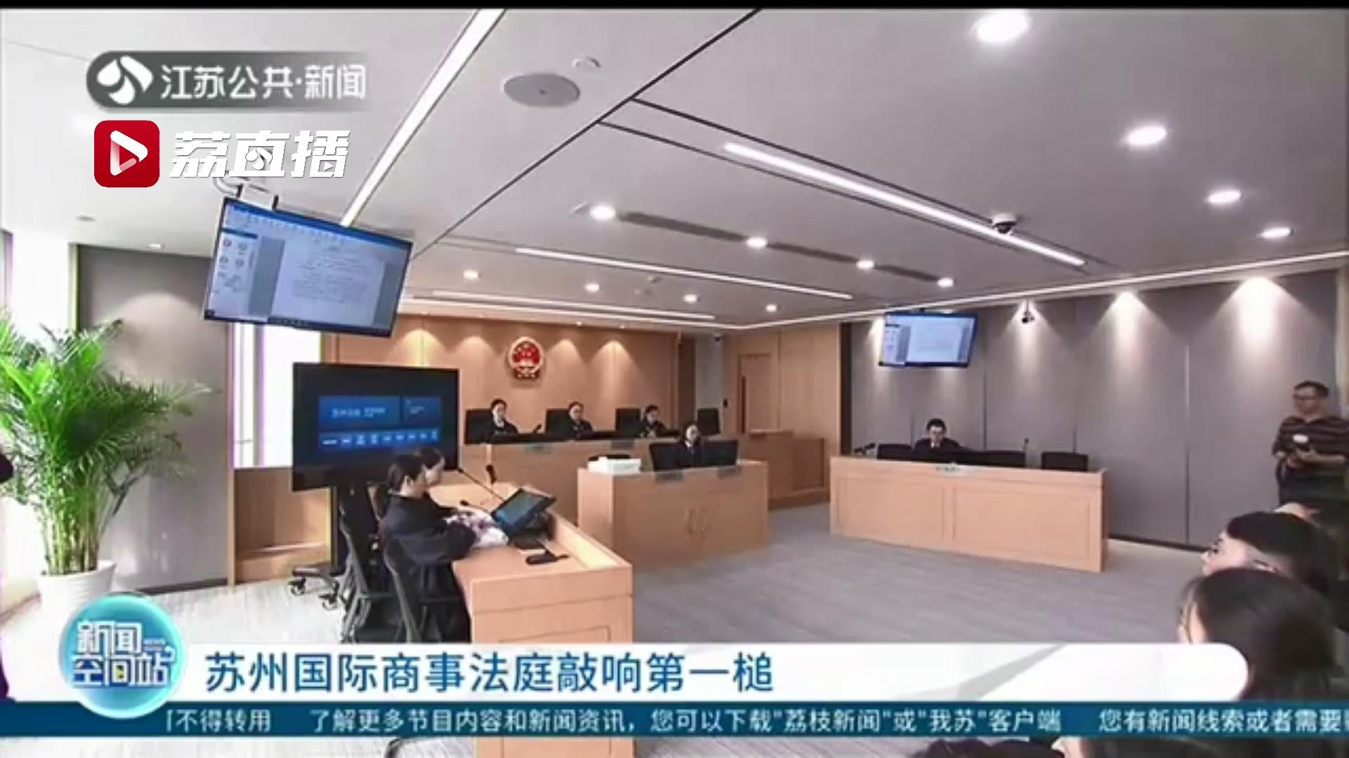 苏州国际商事法庭公开开庭审理首个涉外商事案件