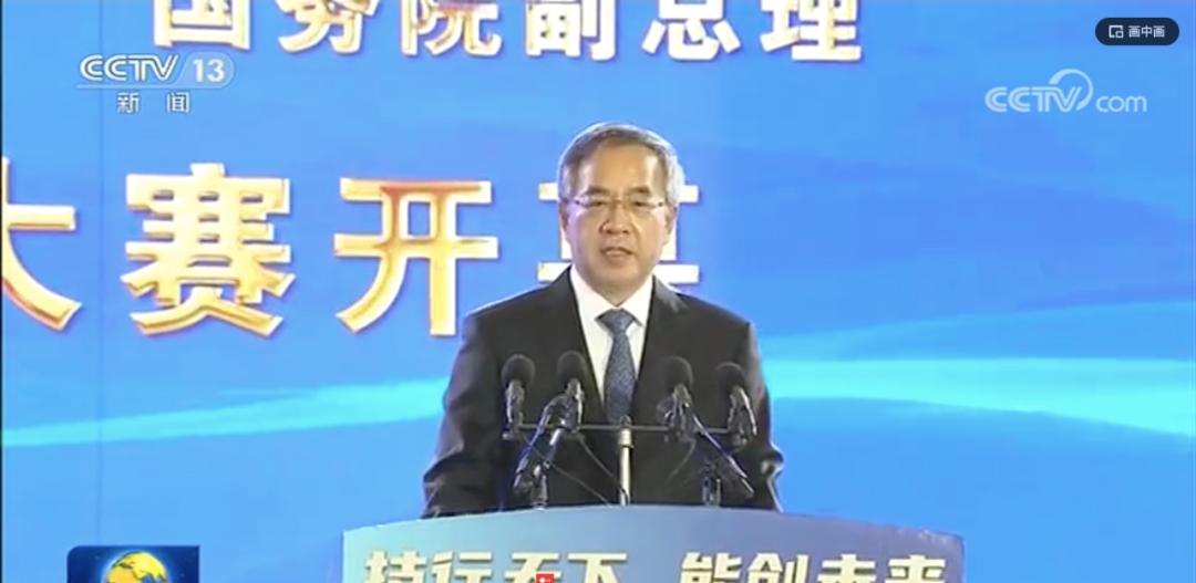 两位中央政治局委员出席开幕式,这场大赛背后有深意图片