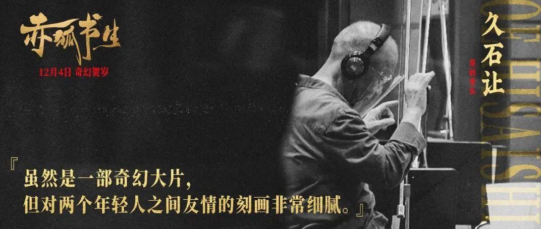 70岁的久石让为中国奇幻电影配乐,又被大师暖到了!