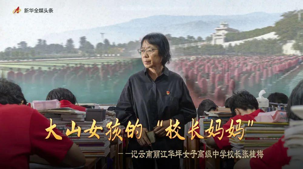 """新华社长篇通讯:大山女孩的""""校长妈妈""""张桂梅图片"""