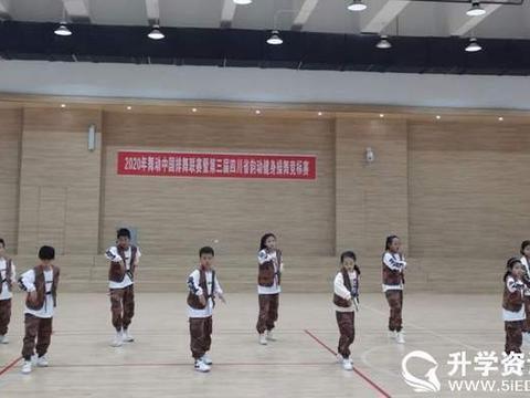 成都三岔湖小学获第三届四川省韵动健身操舞锦标赛一等奖