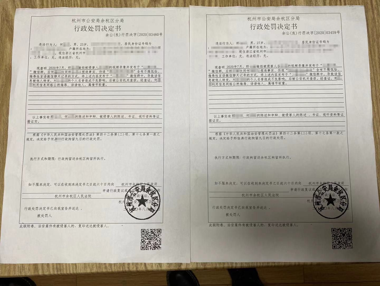 杭州市公安局余杭分局對郎某、何某作出的行政處罰書。受訪者供圖