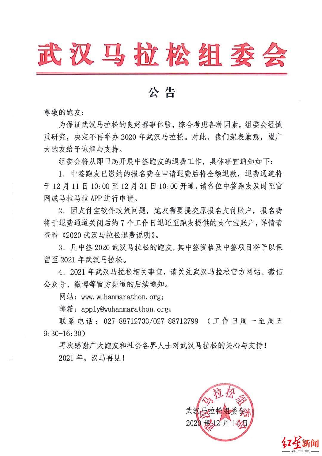 武汉马拉松官宣赛事取消,成都一场迎新跑活动亦取消图片