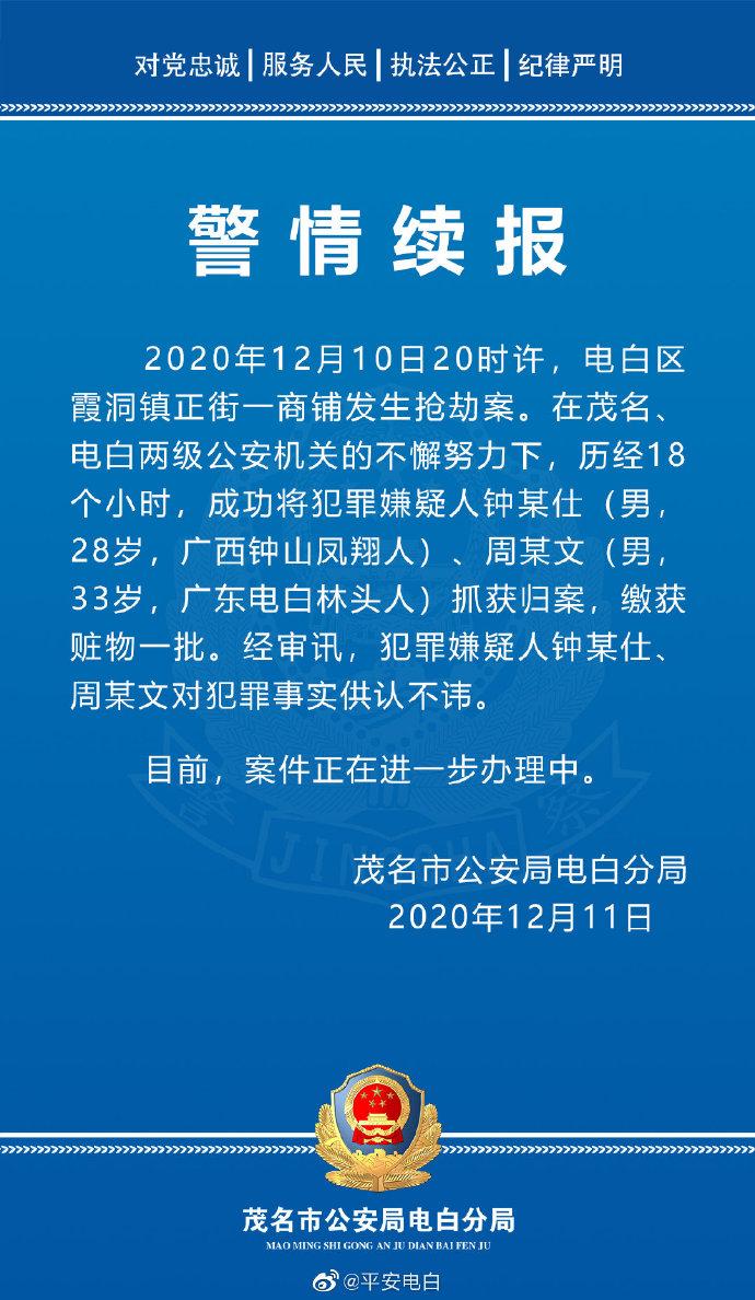 """警方通报""""广东茂名一金店被抢"""":两名嫌犯落网 缴获赃物一批图片"""