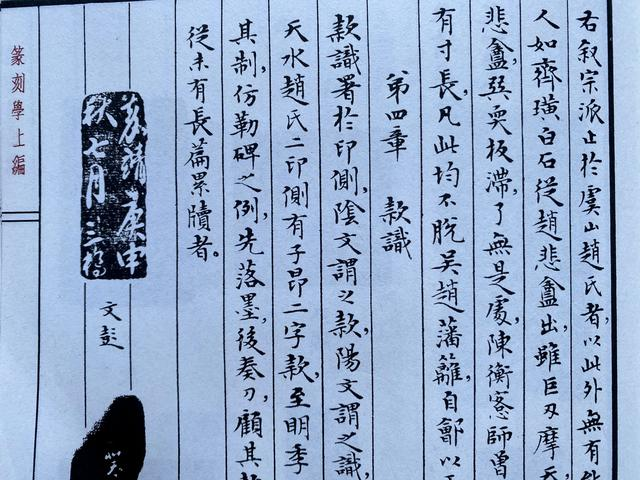 细读邓散木《篆刻学》:款识