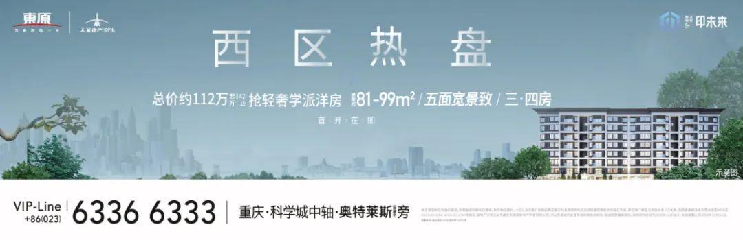 """【看区县】西永微电园加速注入""""芯""""活力图片"""