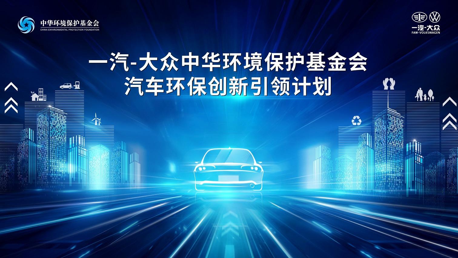 一汽-大众汽车环保创新引领计划:破题新能源汽车环保公益