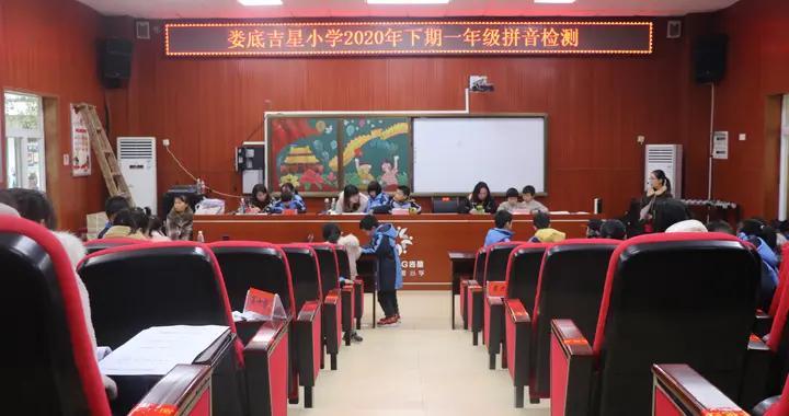 闪闪萌新 初露头角——娄底吉星小学一年级开展汉语拼音检测活动