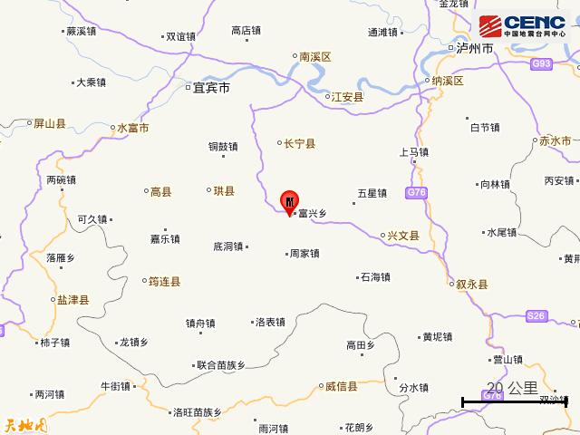 四川宜宾市长宁县发生3.0级地震