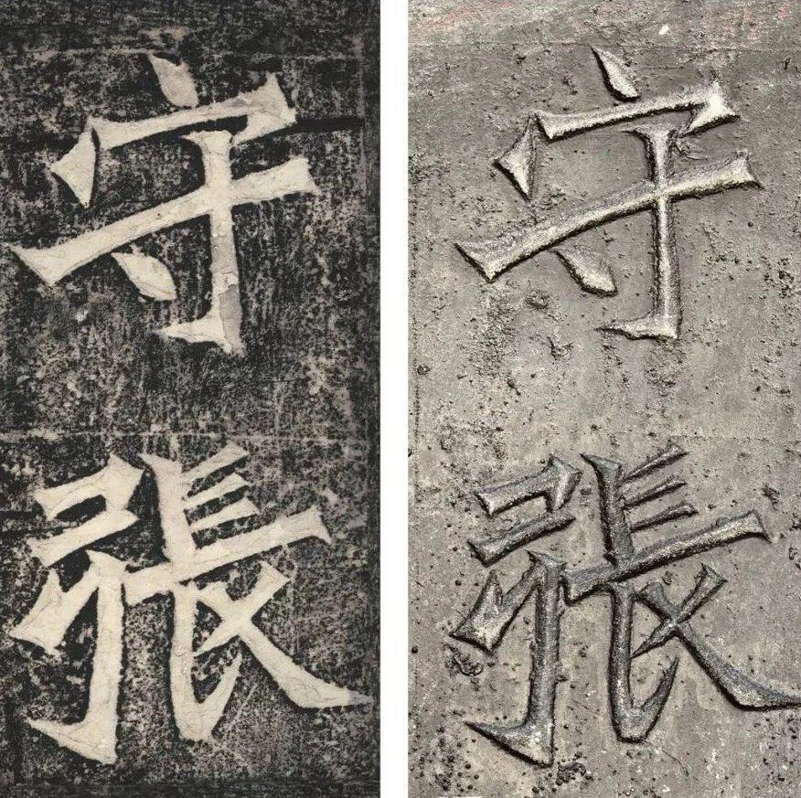 《张猛龙碑》原石与拓本对勘,透过刀锋看笔锋!
