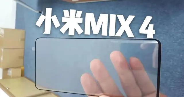 骁龙875加持 小米MIX4新旗舰或将明年一季度上市
