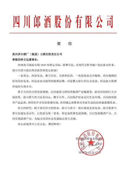 汪俊林董事长向钟方达董事长致贺信:祝贺习酒百亿,祝愿共创辉煌