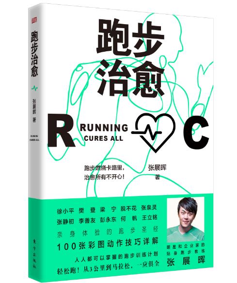 """新书上架丨从""""自虐""""变""""治愈"""" 樊登私人教练出书教你轻松跑步"""