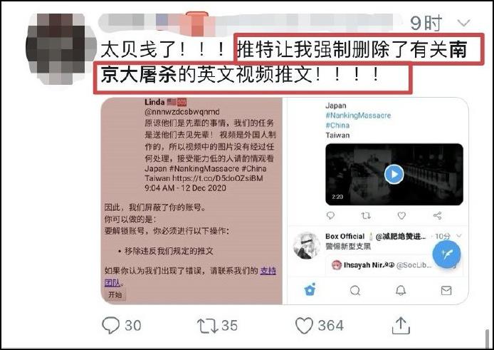 """推特删除南京大屠杀视频,理由是""""无端血腥""""图片"""