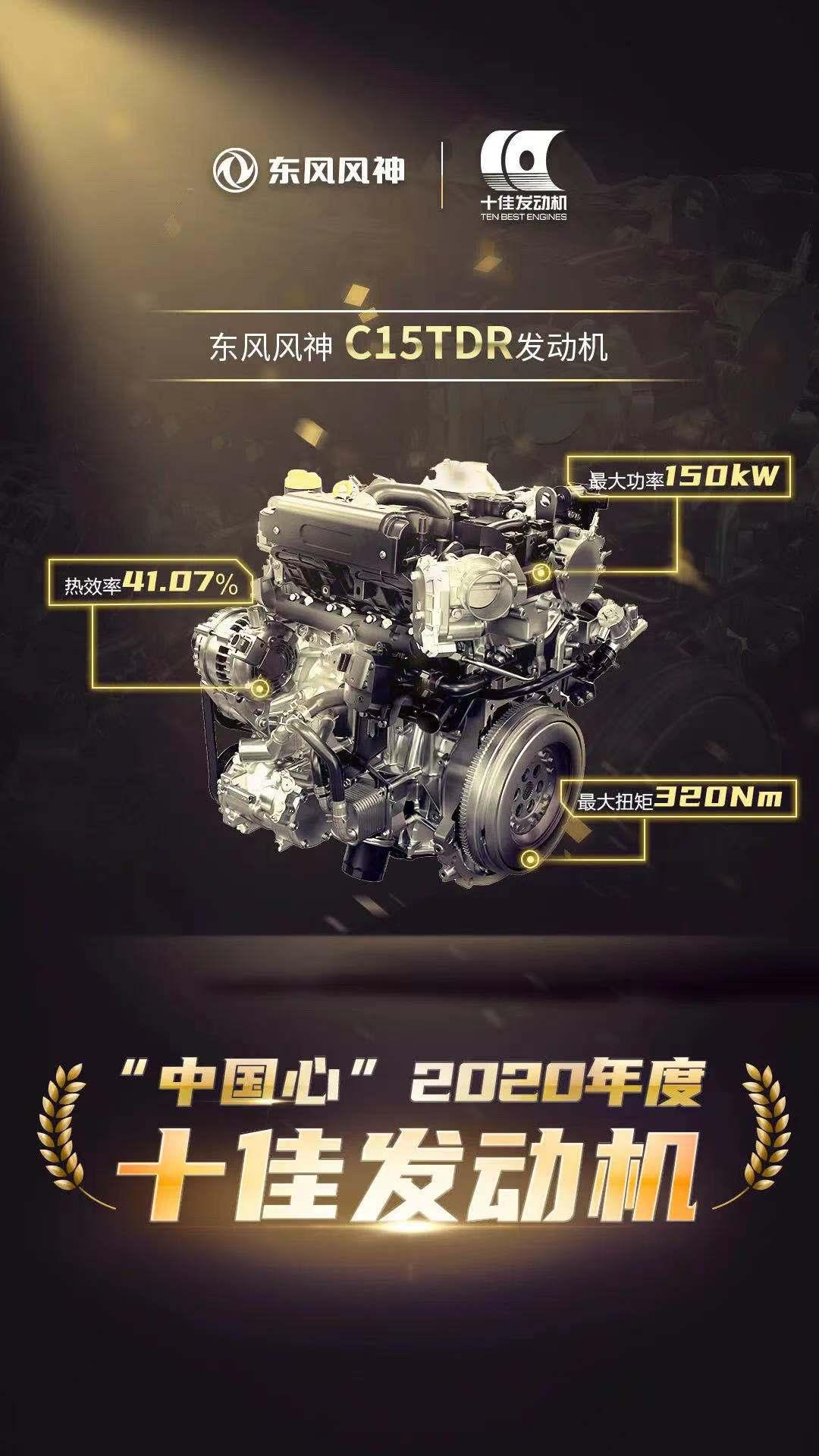 效率达41.07% 东风风神C15TDR发动机获新称号