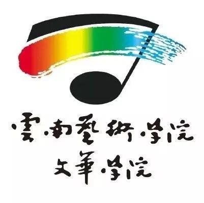 云南艺术学院文华学院2020年12月招聘简章