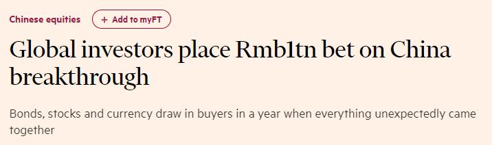"""外资买入中国证券超万亿元 外媒:中国成""""唯一选择""""图片"""