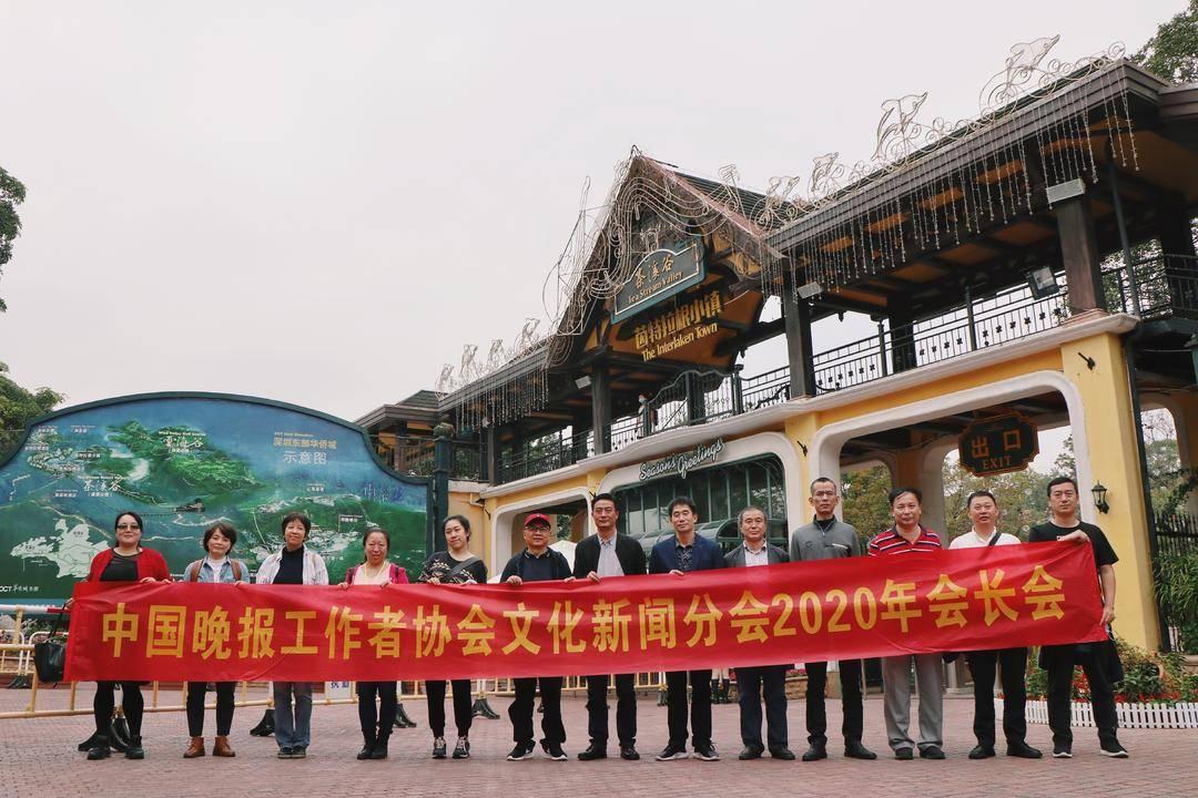 中国晚报工作者协会文化新闻分会2020年会长会在广东举行