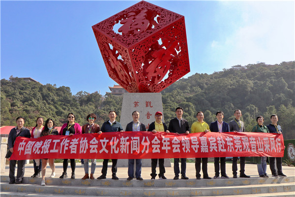 全国晚报同仁感受广东文化新气象,中国晚报工作者协会文化新闻分会2020年会长会在广东举行