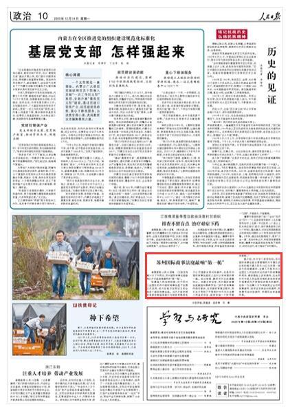 """人民日报:苏州国际商事法庭敲响""""第一槌"""""""