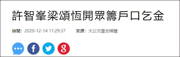 """内心戏演完,潜逃乱港分子许智峰喊网民""""打钱""""图片"""