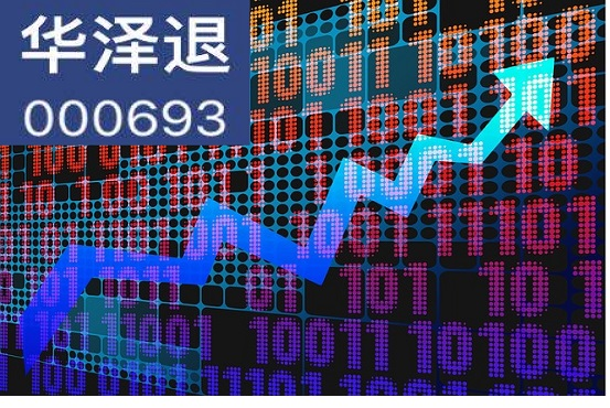华泽钴镍索赔,南京谢保平律师团队:2021年1月22日截止