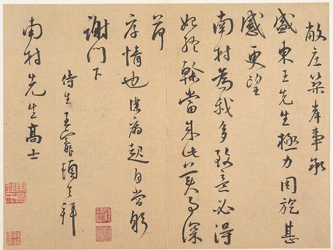 海外馆藏:王宠《致南村手札》,格高韵胜