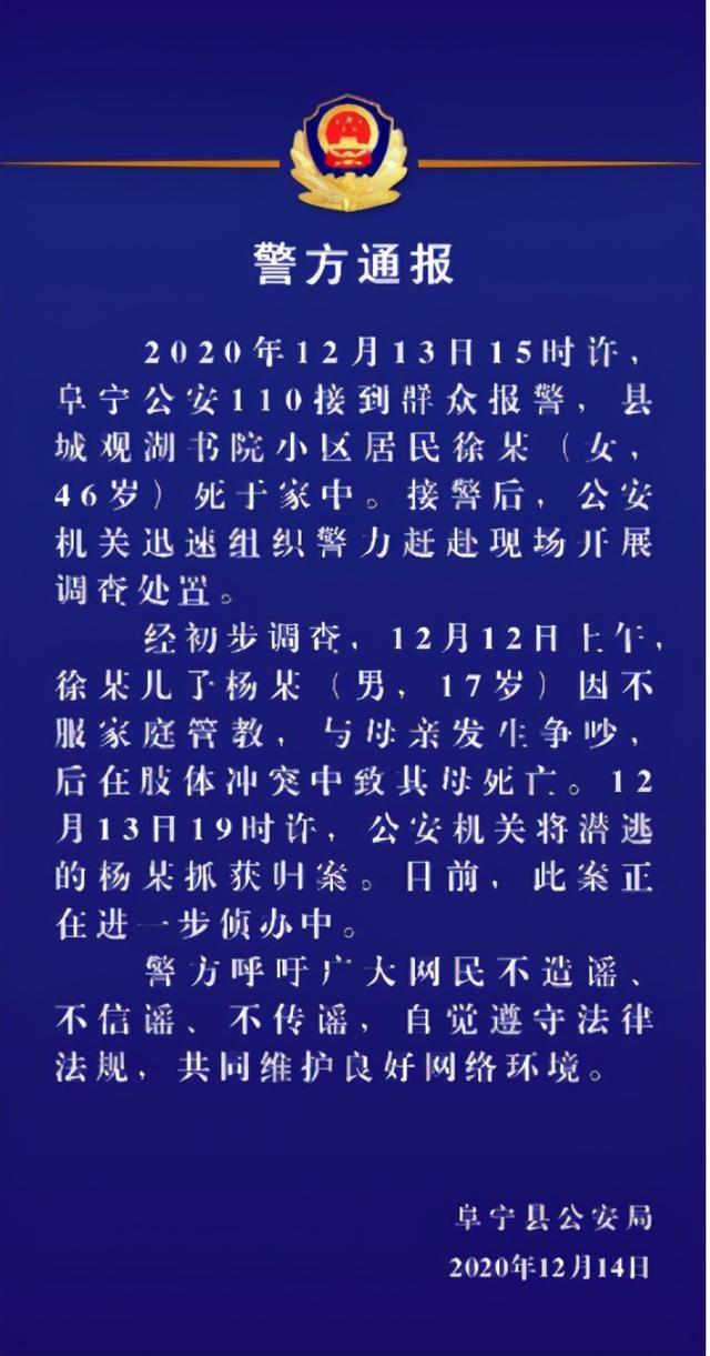 网传江苏阜宁高三学生杀害母亲?最新通报来了