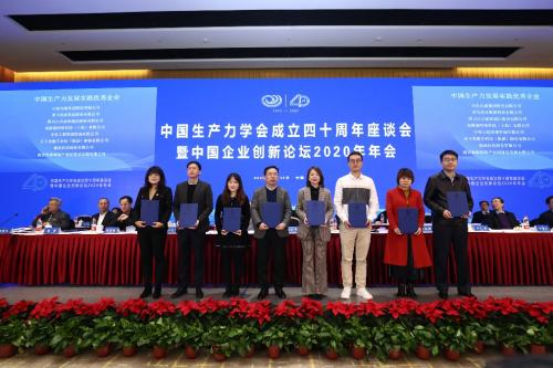 IMS天下秀荣获中国生产力发展优秀企业