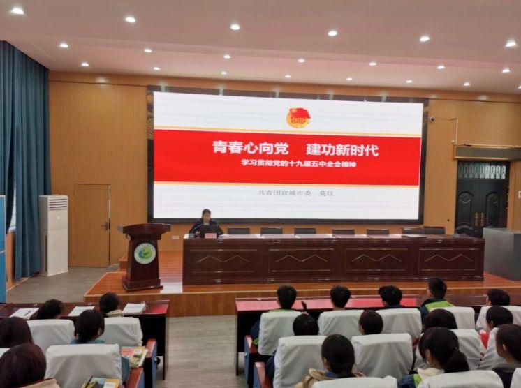 团宜城市委组建青年宣讲团宣讲十九届五中全会精神