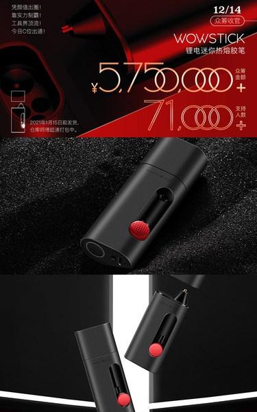 WOWSTICK热熔胶笔小米有品众筹575万元,高颜值高实力引爆工具圈