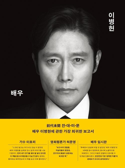 韩书籍《演员李秉宪》首版售罄 第二版将于12月24日开始销售