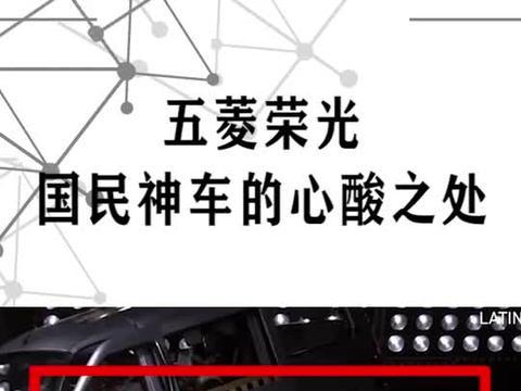 五菱荣光碰撞测试:国民神车的碰撞成绩令人心酸!