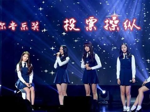 GFRIEND的投票被作废,首尔音乐奖涉嫌操纵,阻止女孩获奖?