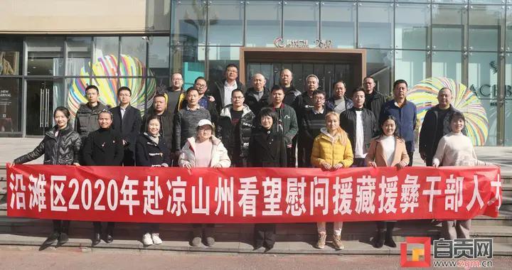 情暖凉州 共话未来 沿滩区领导带队赴西昌看望慰问援藏援彝干部