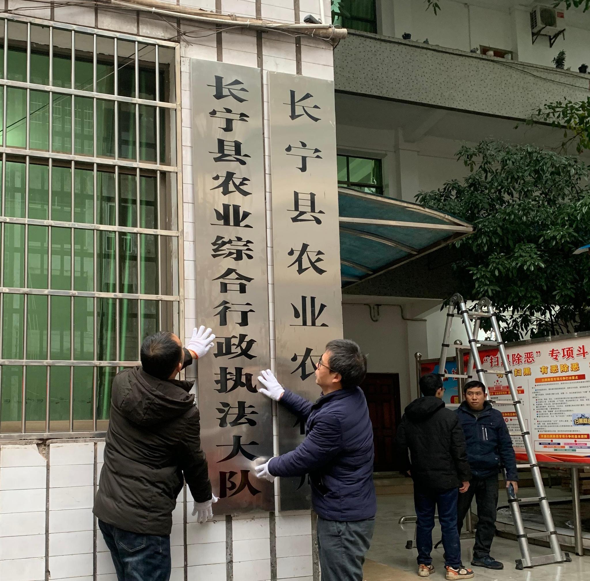 长宁县农业综合行政执法大队正式成立