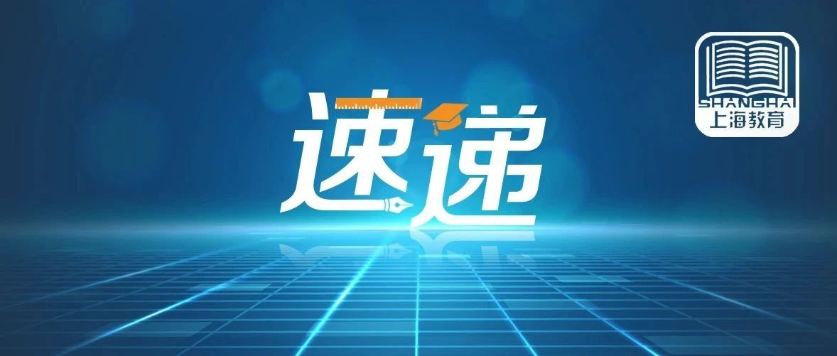 上海60所院校的1852名同学获得本专科生国家奖学金