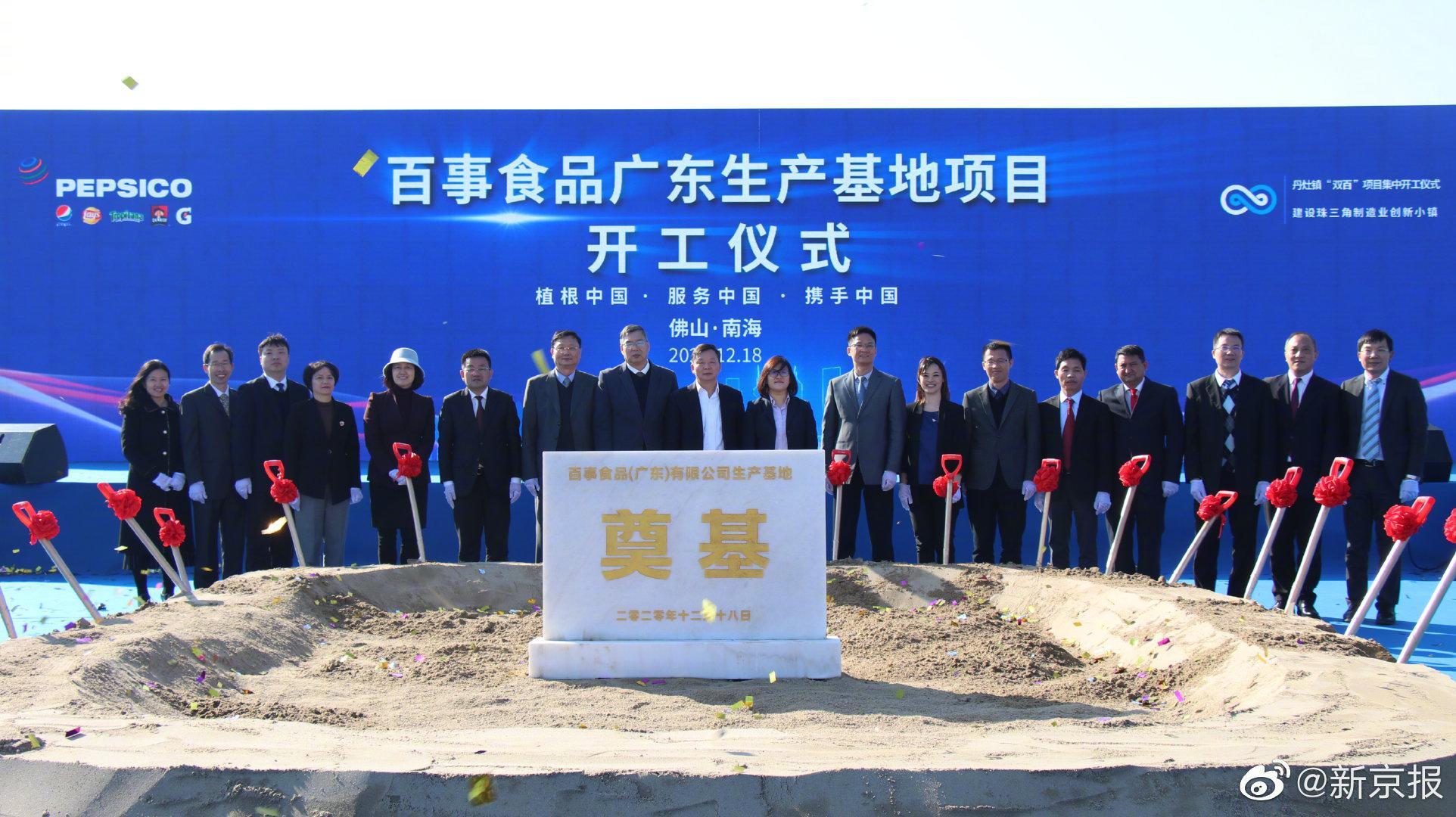 百事公司在广东建立首家食品生产基地