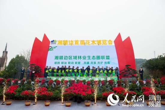 绿树成荫花满城 湘赣边首届花木博览会在湖南浏阳举行