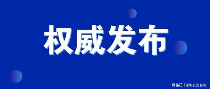 深圳南山桃源派出所抓获潜逃13年嫌疑人